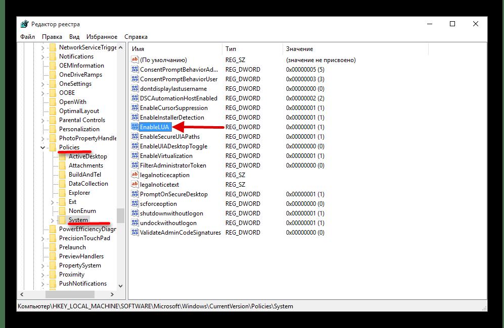 Поиск нужного параметра в редакторе реестра в Виндовс 10