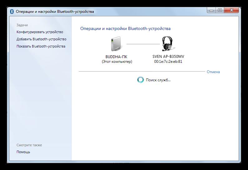 Поиск служб для беспроводных наушников в Windows
