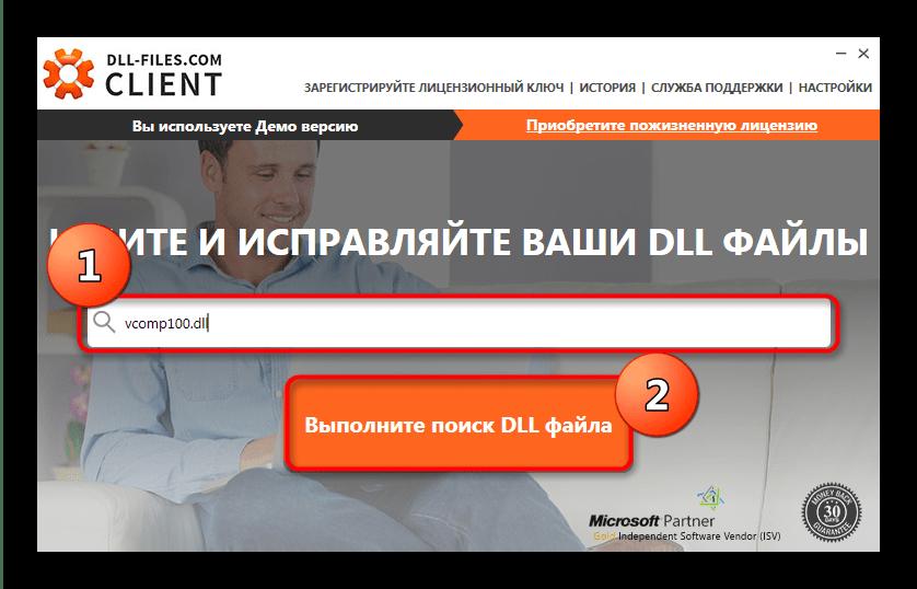Поиск vcomp100.dll через DLL-files-com Client