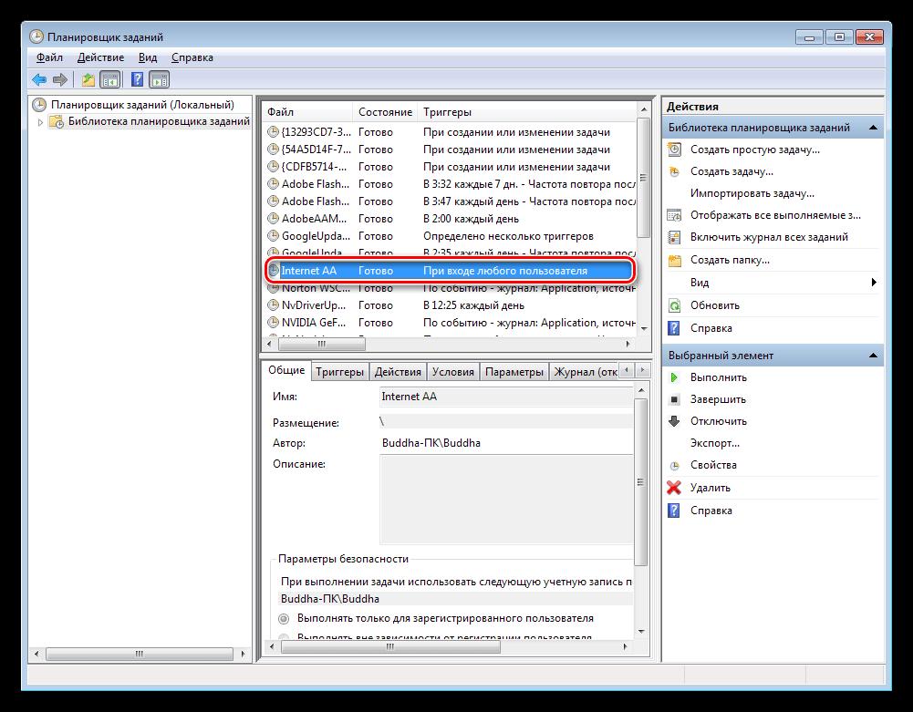 Поиск вредоносных задач в Планировщике заданий в Windows