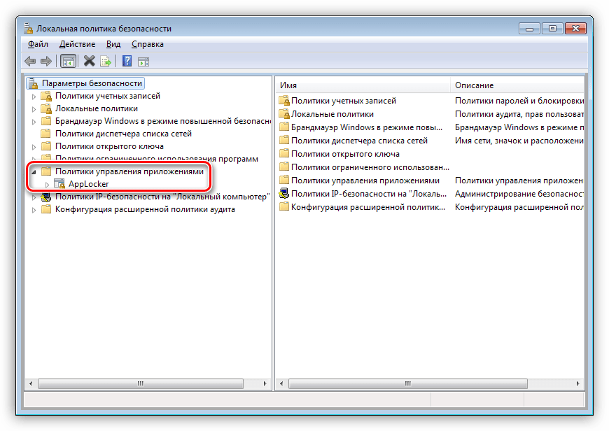 Политики управления приложениями в Windows
