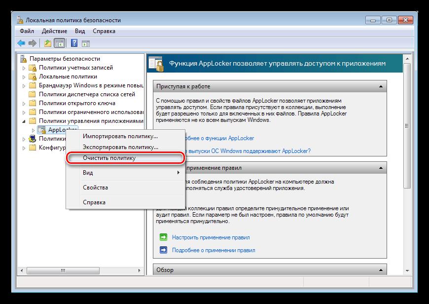 Полная очистка политики AppLocker Windows