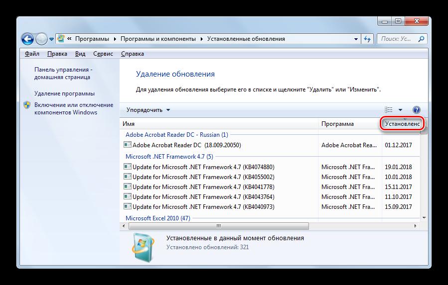 Построение элементов в порядке установки в окне Установленные обновления в Панели управления в Windows 7
