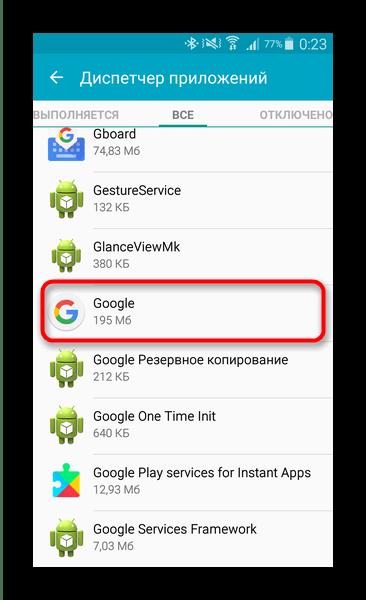 Приложени Google в диспетчере приложений Андроид