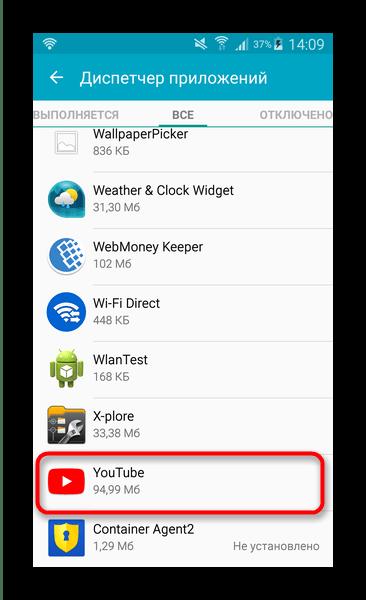 Приложение-клиент Youtube в диспетчере приложений Андроид