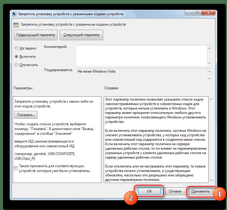 Применение внесенных изменений в окне Запретить установку устройств с указанными кодами устройств в разделе Ограничения на установку устройств в окне Редактора локальной групповой политики в Windows 7
