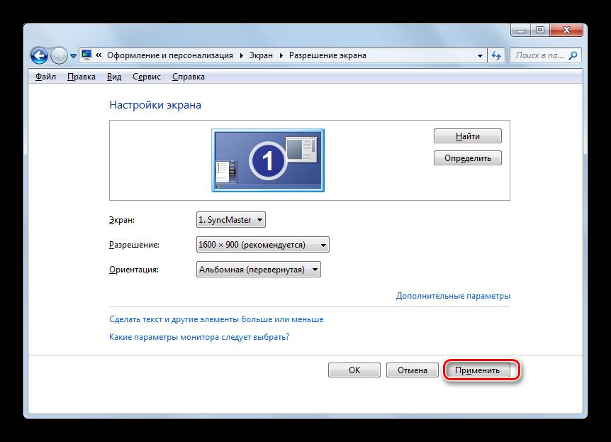 Применение выбранного варианта из выпадающего списка Ориентация в окне Разрешение экрана в Windows 7