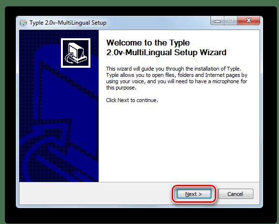 Приветственное окно Мастера установки программы Typle в Windows 7