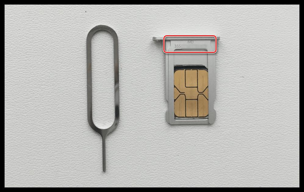 Просмотр IMEI на лотке SIM-карты
