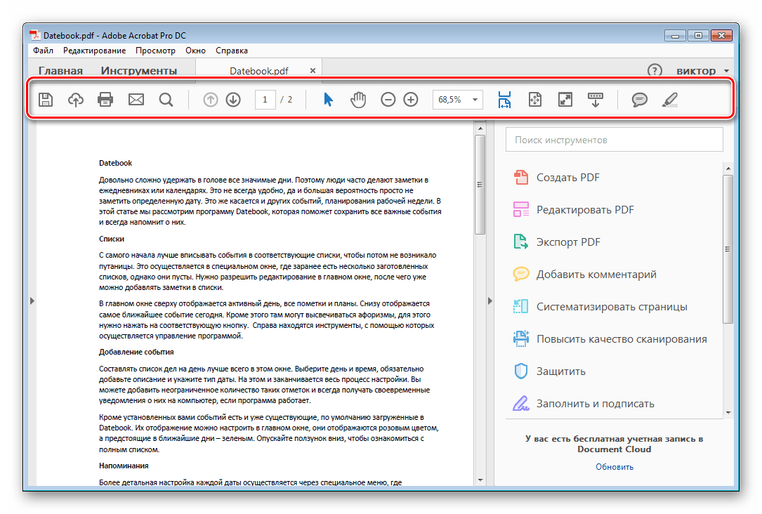 Просмотр проекта Adobe Acrobat Pro DC