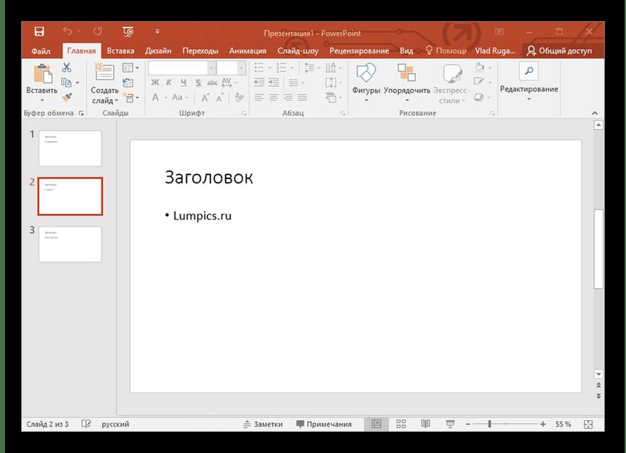 Просмотр созданной основы PowerPoint