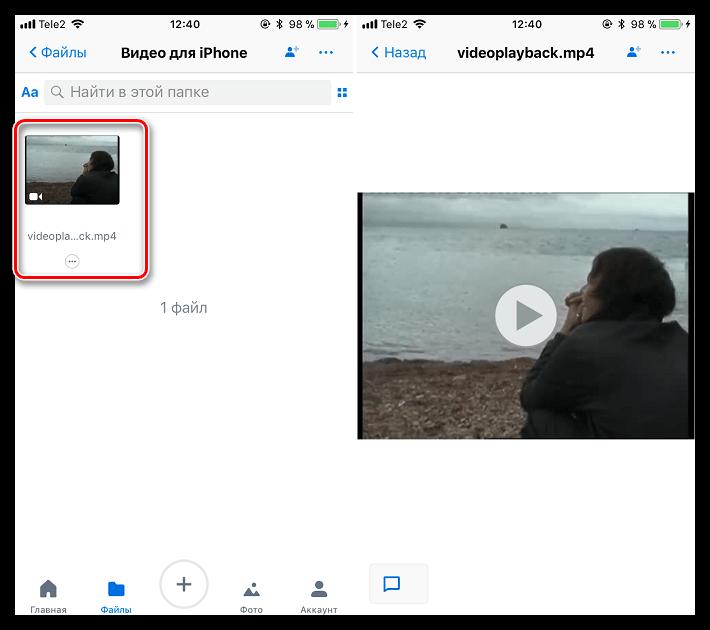 Просмотр видео в Dropbox