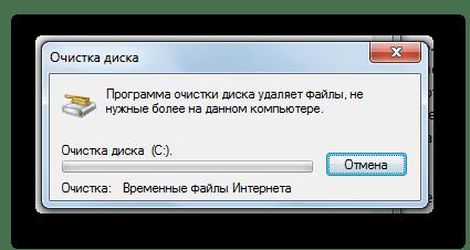 Процедура удаления файлов утилитой Очистка диска в Windows 7