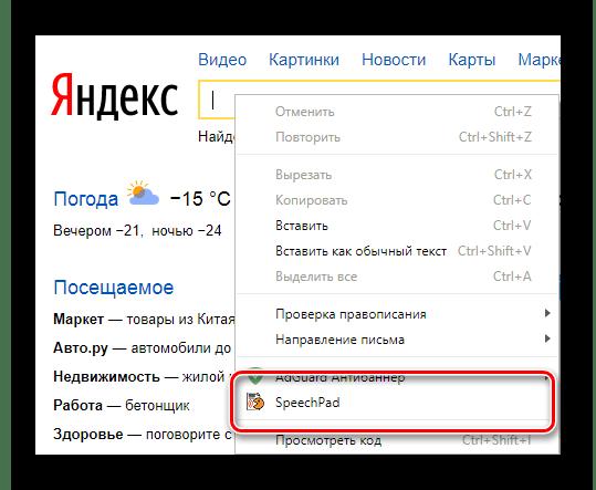 Процесс активации Speechpad в Google Chrome