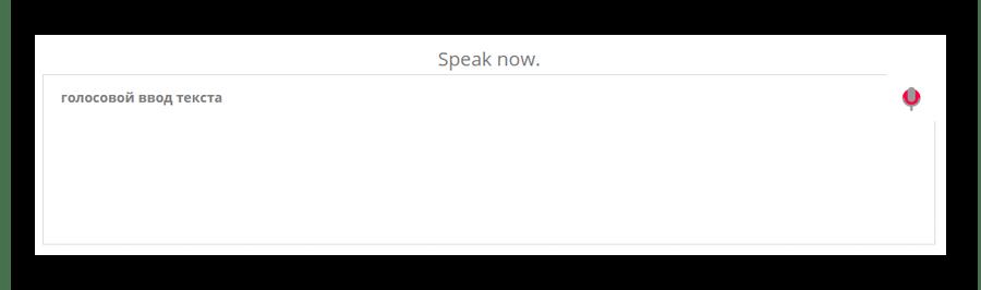Процесс голосового ввода текста на сайте Web Speech API