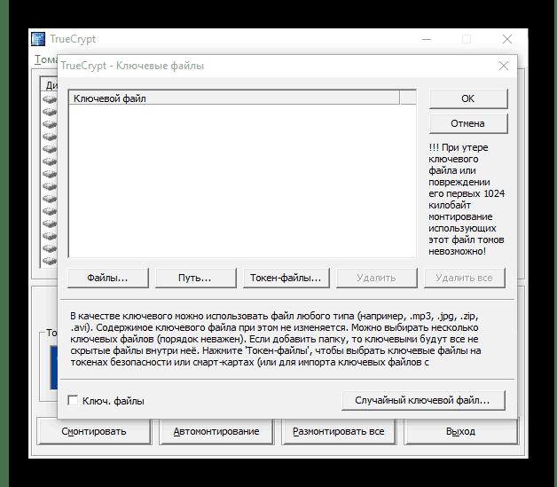 Процесс использование программы для шифрования TrueCrypt