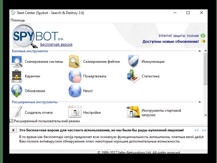 Процесс использования антивирусной программы Spybot Search and Destroy в ОС Виндовс