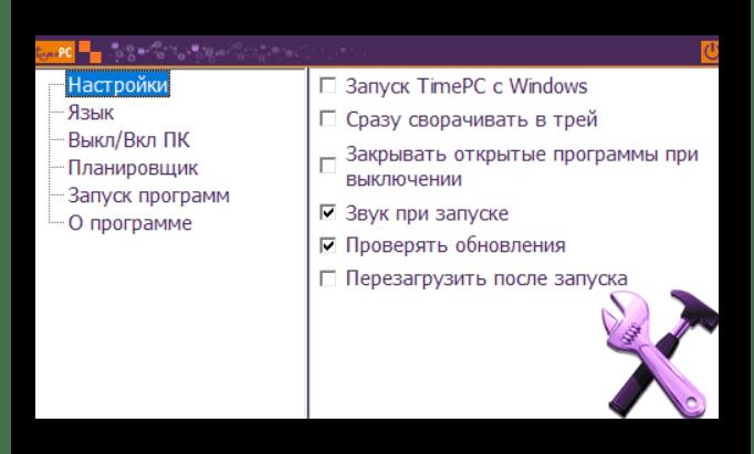 Процесс использования программы для отключения программ и системы по времени