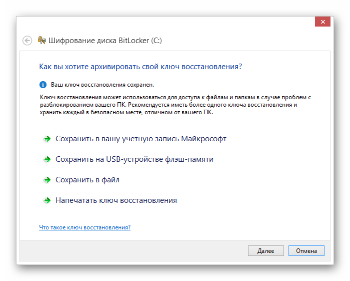 Процесс настройки архива для ключа в окне активации BitLocker в ОС Виндовс