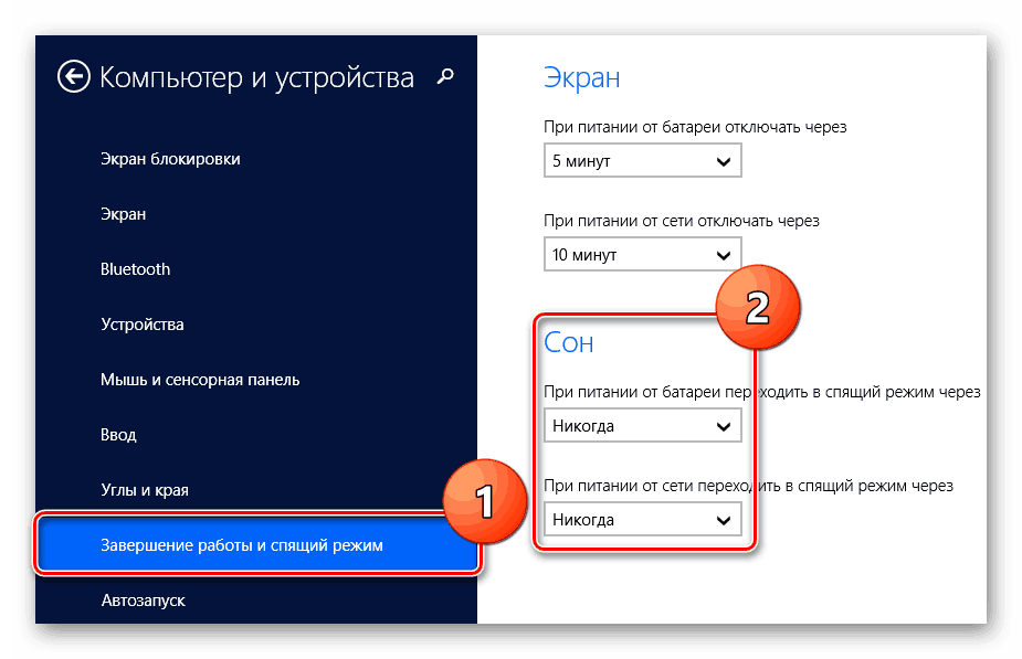 Процесс отключения спящего режима в Панели управления в ОС Windows 8
