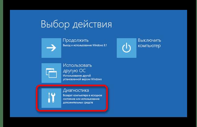 Процесс перехода к BIOS через средство диагностики неисправностей ОС Windows