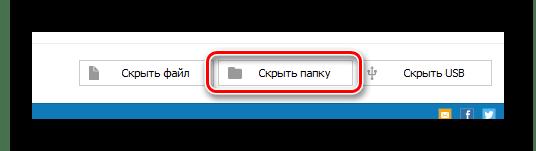 Процесс перехода к окну проводника Виндовс в окне программы Wise Folder Hider