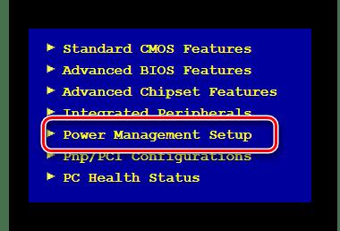 Процесс перехода к разделу Power Management Setup в меню BIOS на компьютере