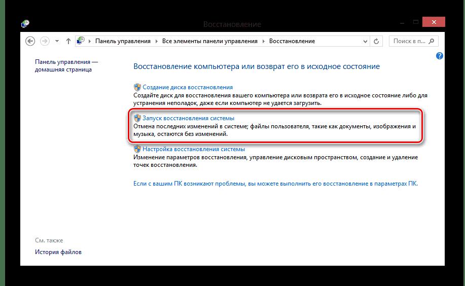 Процесс перехода к разделу Восстановление системы в окне Панель управления в ОС Виндовс