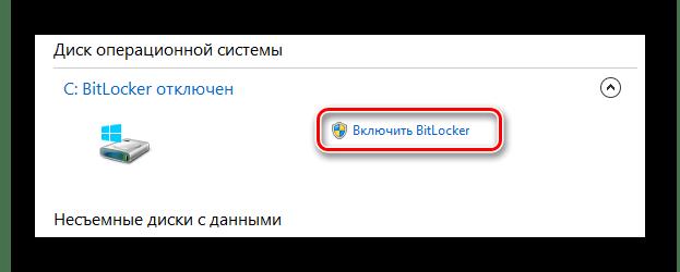 Процесс перехода к включению BitLocker через Панель управления в ОС Виндовс