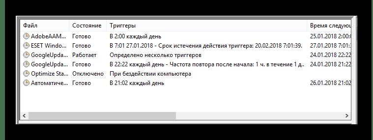 Процесс поиска подозрительных заданий в окне Планировщик заданий в ОС Виндовс 8