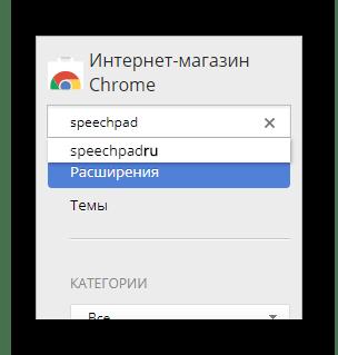 Поиск расширения Speechpad в интернет магазине Google Chrome