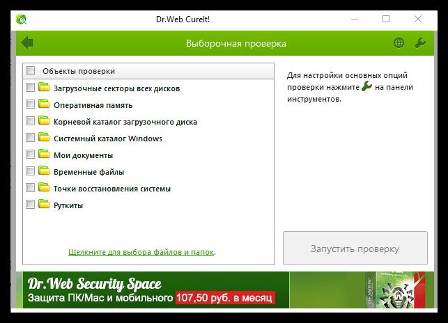 Процесс проверки системы на вирусы с помощью программы Dr.Web Cureit