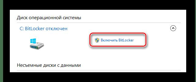 Процесс включения BitLocker через панель управления в ОС Виндовс