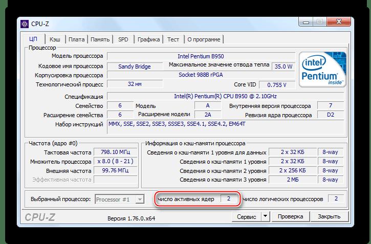 Процесс вычисления количества ядер на процессоре с помощью программы