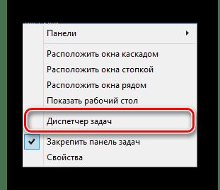 Процесс запуска Диспетчера задач через меню ПКМ на панели задач