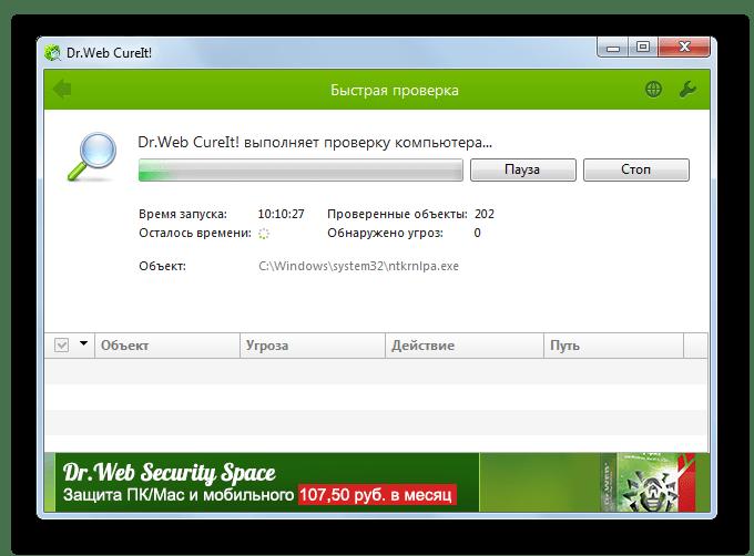 Проверка компьютера на наличие вирусов с помощью антивирусной утилиты Dr.Web CureIt в Windows 7