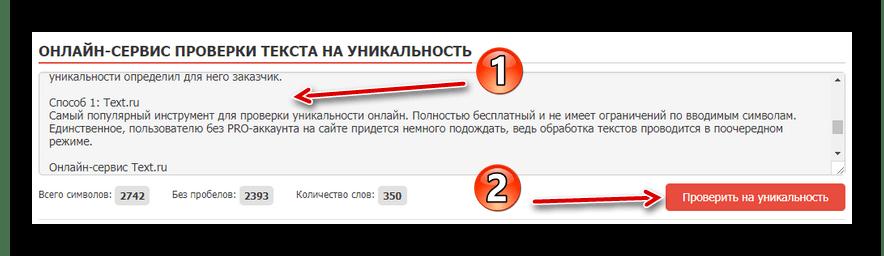Проверка текста на уникальность в сервисе Text.ru