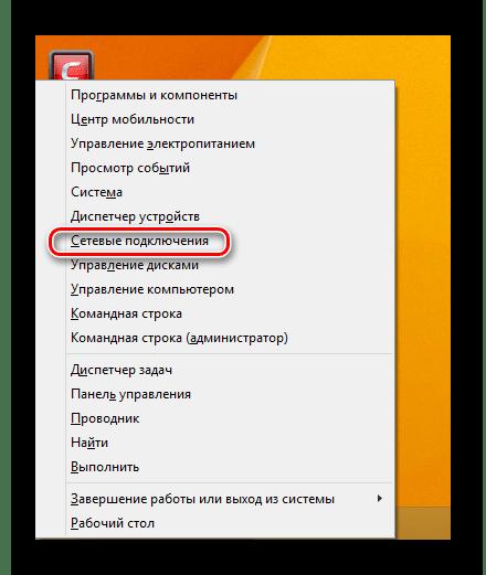 Пункт Сетевые подключения в меню Виндовс 8