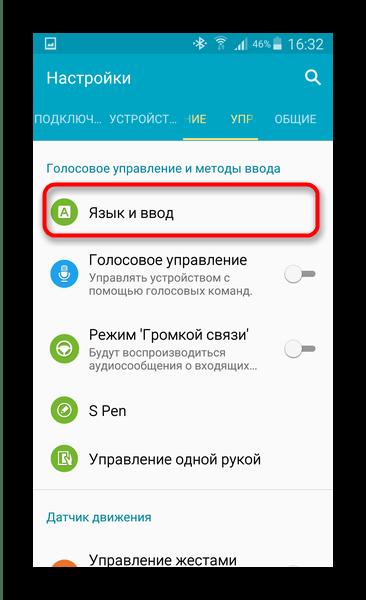Пункт Язык и ввод в системных настройках Андроид