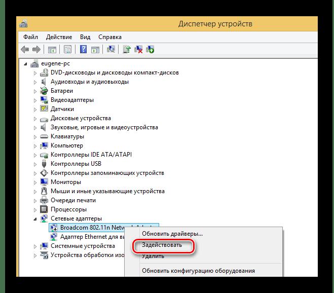Пункт Задействовать в контекстном меню адаптера в Диспетчере Устройств