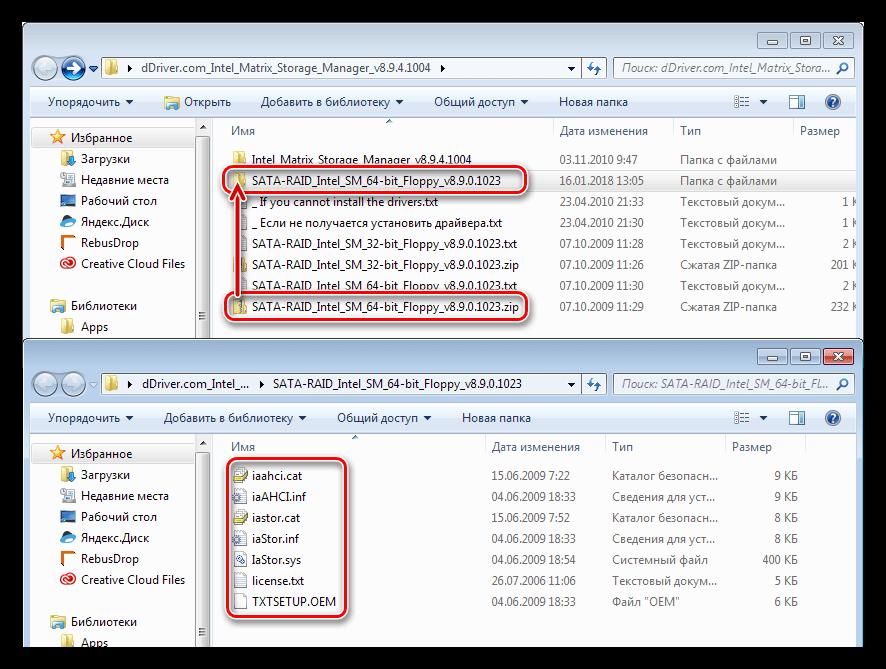 Распаковка и выбор файлов драйверов для чипсета Intel