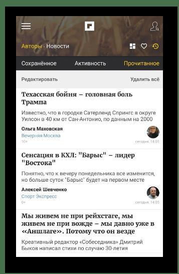 Раздел прочтённых новостей в ПО Мнения, Обозреватели, Статьи и Новости