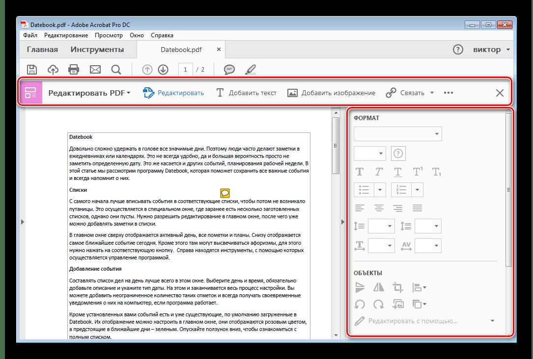 Редактирование файла Adobe Acrobat Pro DC