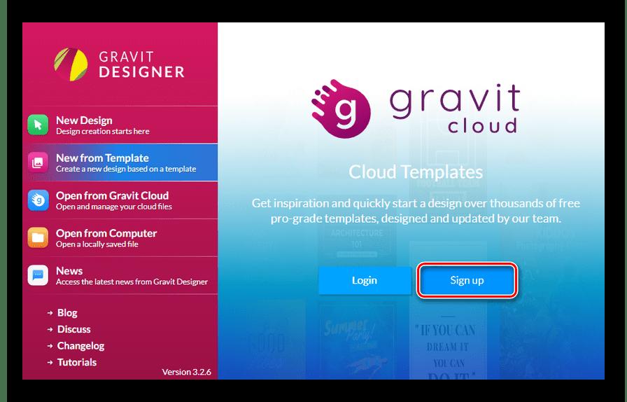 Регистрируемся в онлайн-сервисе Gravit Designer