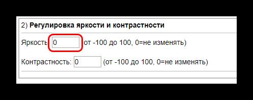 Регулировка яркости и контраста на imgonline.com.ua