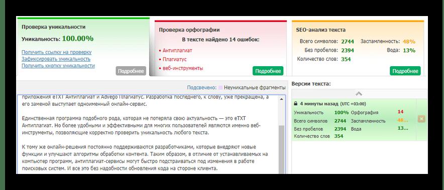 Результаты проверки уникальности текста в онлайн-сервисе Text.ru