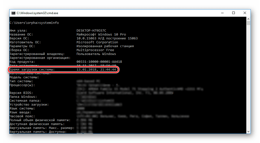 Результаты работы команды systeminfo в Windows