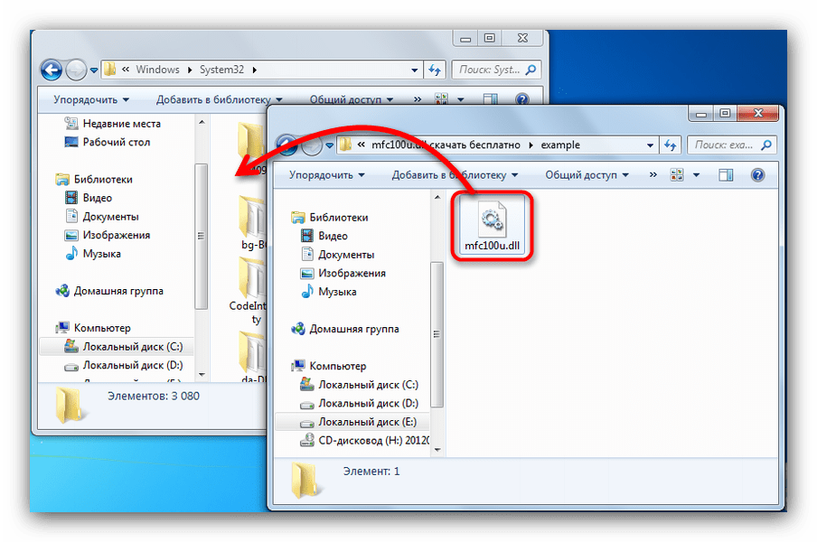 Ручная инсталляция файла mfc100u.dll