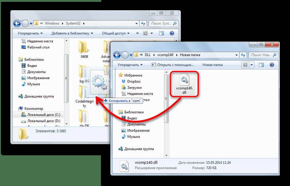 Ручная установка vcomp140.dll в системную папку
