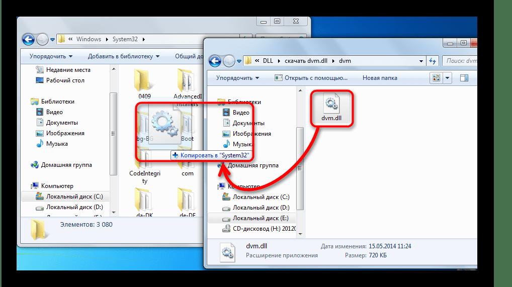 Ручная загрузка dvm.dll в системную папку